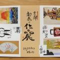 京都初春の作品展