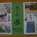 祇園の春 遊